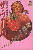 ザ・ブーム (1982年)