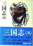 三国志 (5) (吉川英治文庫 (82))