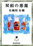 双頭の悪魔 江神シリーズ (創元推理文庫)