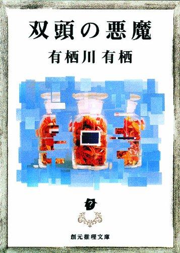 双頭の悪魔 江神シリーズ (創元推理文庫)の詳細を見る