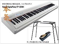 ローランド 電子ピアノ FP-30 ホワイト「テーブル型スタンド&サスティンペダル付き」Roland FP30-WH