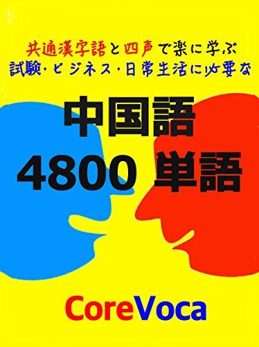 中国語 4800 単語: 共通漢字語と四声で楽に学ぶ 試験·ビジネス·日常生活に必要な (English Edition)