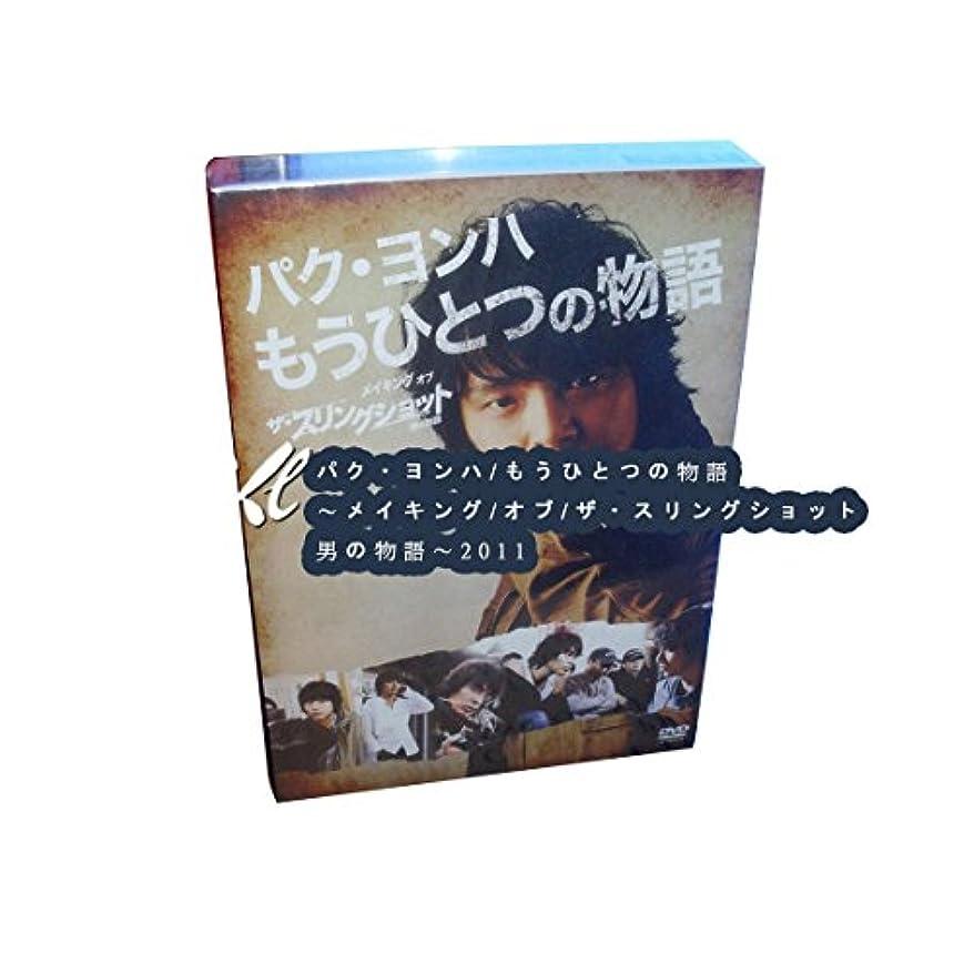 バルブ大砲リストパク?ヨンハ もうひとつの物語 ~メイキング オブ ザ?スリングショット 男の物語~ 2011