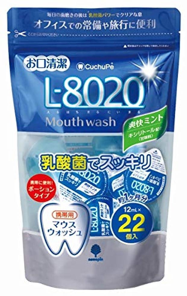 クール枯渇する持参日本製 made in japan クチュッペL-8020 爽快ミント ポーションタイプ22個入(アルコール) K-7095【まとめ買い6個セット】