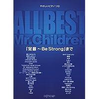 やさしいピアノソロ ALL BEST Mr.Children 「足音~Be Strong」まで (やさしいピアノ・ソロ)