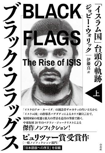 『ブラック・フラッグス 「イスラム国」台頭の軌跡』ザルカウィと群像