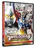 ウルトラマン THE LIVEシリーズ ウルトラマンフェスティバル 2012 第1部...[DVD]