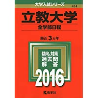立教大学(全学部日程) (2016年版大学入試シリーズ)