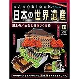 nanoblockでつくる日本の世界遺産 21号 [分冊百科] (パーツ付)