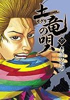 土竜(モグラ)の唄 (27) (ヤングサンデーコミックス)