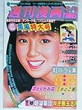 週刊漫画 times 1994年 5月 13日号 通巻2040号 [雑誌]