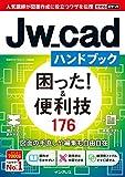 できるポケット Jw_cadハンドブック 困った! &便利技 176 画像