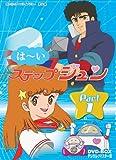 想い出のアニメライブラリー 第21集 はーいステップジュン DVD-BOX  デジタルリマスター版 Part1