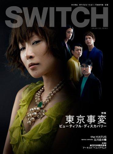 SWITCH Vol.29 No.6(2011年6月号) 特集 東京事変の詳細を見る