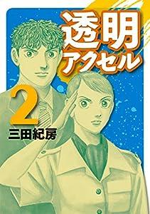 透明アクセル(2) (イブニングコミックス)