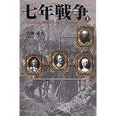 七年戦争(上)