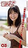 <週プレ PHOTO BOOK> 鈴木友菜「鈴木友菜の時代がやってくる!」