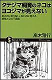 タテジマ飼育のネコはヨコジマが見えない (サイエンス・アイ新書)