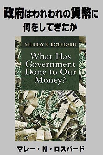 政府はわれわれの貨幣に何をして...