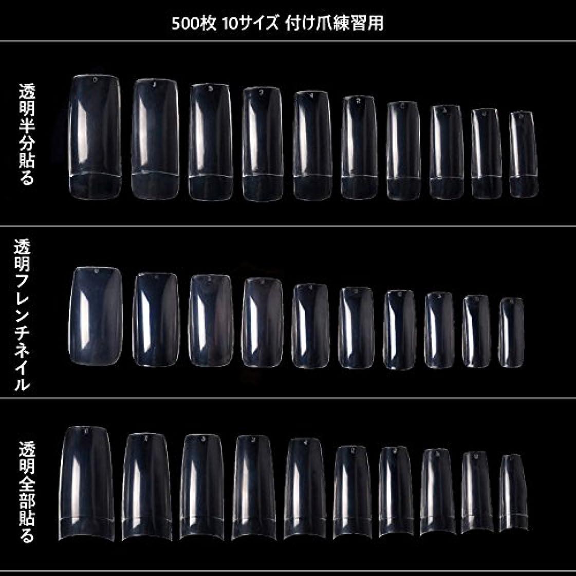 500枚 10サイズ 付け爪練習用 つけ爪 無地 ロング オーバル ネイルチップ クリア ネイルチップ ロング 付け爪 練習用 透明 (透明半分貼る)
