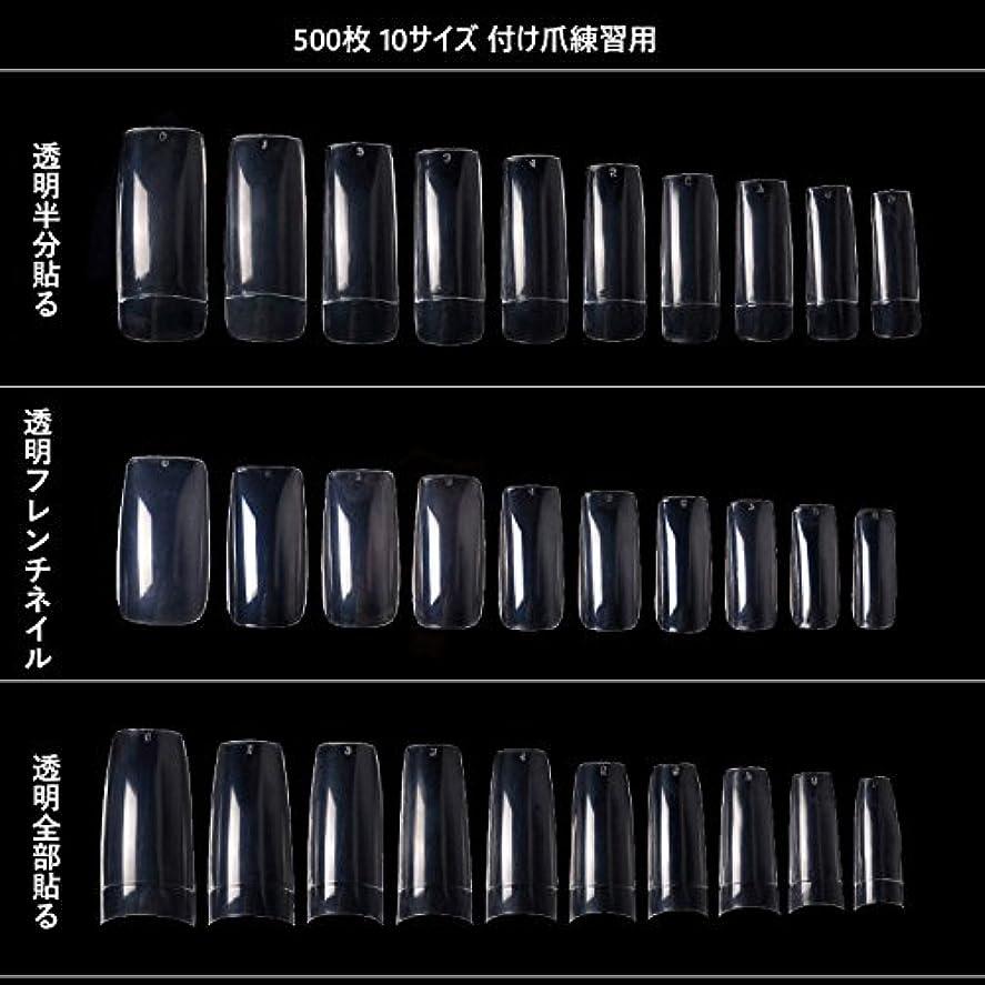 500枚 10サイズ 付け爪練習用 つけ爪 無地 ロング オーバル ネイルチップ クリア ネイルチップ ロング 付け爪 練習用 透明 (透明フレンチネイル)