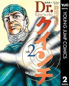 Dr.クインチ 2 (ヤングジャンプコミックスDIGITAL)