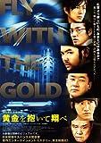 黄金を抱いて翔べ 初回限定 コレクターズ・エディション(2枚組) [Blu-ray]