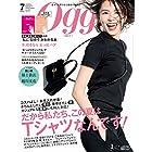 Oggi (オッジ) 2017年 7月号 [雑誌]