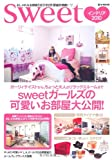 sweetインテリア 2010 (e-MOOK)
