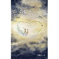 SIGNAL(シグナル) : 愛とは欲求が満たされた喜びの記憶