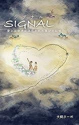 SIGNAL(シグナル) パイロット版: 愛とは欲求が満たされた喜びの記憶