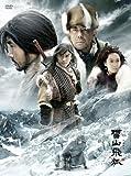 雪山飛狐(せつざんひこ) DVD-BOX1