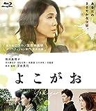 【Amazon.co.jp限定】よこがお Blu-ray 特別版(2L判ビジュアルシート付き)