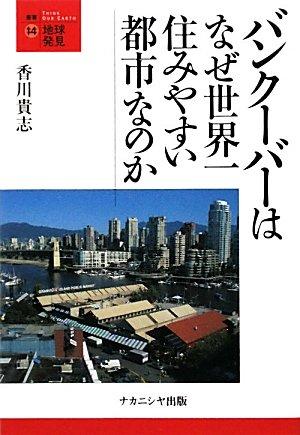 バンクーバーはなぜ世界一住みやすい都市なのか (叢書・地球発見)の詳細を見る