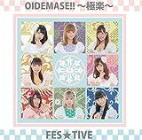 OIDEMASE!! 〜極楽〜♪FES☆TIVEのCDジャケット