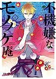 不機嫌なモノノケ庵 / ワザワキリ のシリーズ情報を見る