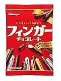 カバヤ フィンガーチョコレート 52g×10袋