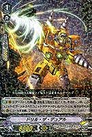 ヴァンガード The Heroic Evolution ドリル・ザ・デュアル(R) V-EB07/027   ヒロイック エボリューション レア ノヴァグラップラー バトロイド スターゲート