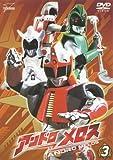 アンドロメロス Vol.3[DVD]