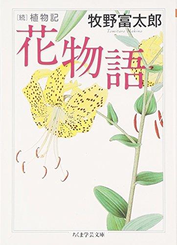 花物語―続植物記 (ちくま学芸文庫)の詳細を見る