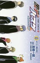 黒子のバスケ -Replace PLUS- 第09巻