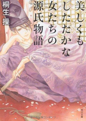 美しくもしたたかな女たちの源氏物語 (角川文庫)の詳細を見る