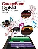 GarageBand for iPad レッスンノート