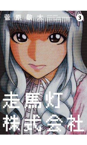 走馬灯株式会社 : 3 (アクションコミックス)