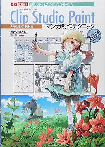 Clip Studio Paintマンガ制作テクニック―最新ソフトウェアで描くデジタルマンガ (I/O books)の詳細を見る