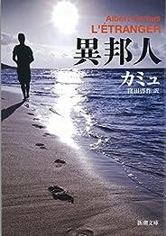 異邦人 (新潮文庫)