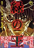 緑の王 VERDANT LORD(6) (マガジンZKC)