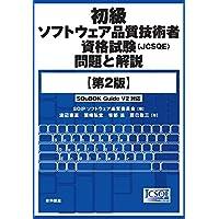 初級ソフトウェア品質技術者資格試験(JCSQE)問題と解説 第2版