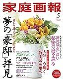 家庭画報 2016年 05月号 [雑誌] 画像