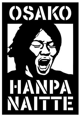 『大迫 半端ないって』防水ステッカー【黒色】●OSAKO HANPANAITTE●ワールドカップ (小サイズ)
